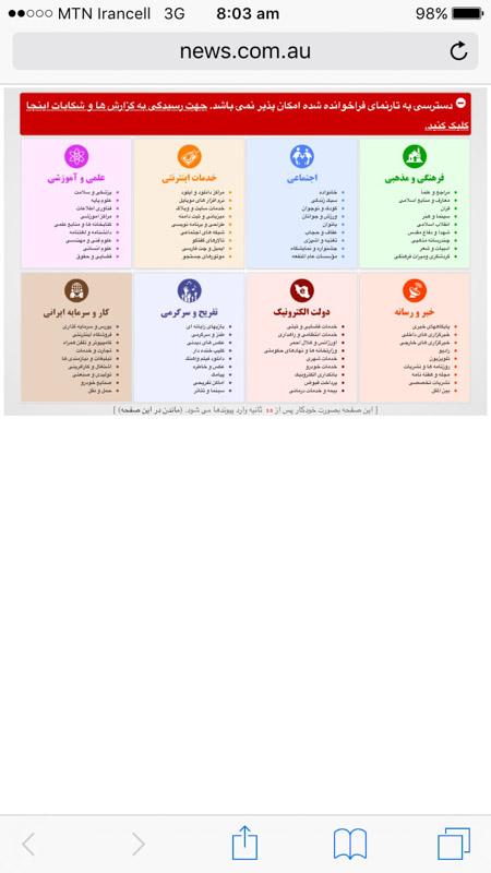 Screenshot of the Iranian firewall